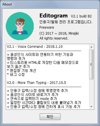 [프로젝트] Editogram V2.1 - Voice Command