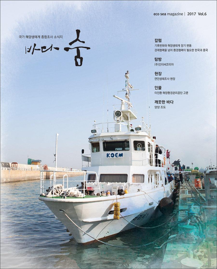 봄 여름에 어울리는 맛있는 해산물 요리(바다숨 Vol.6)