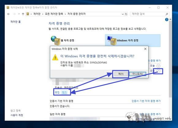 windows 자격 증명 삭제