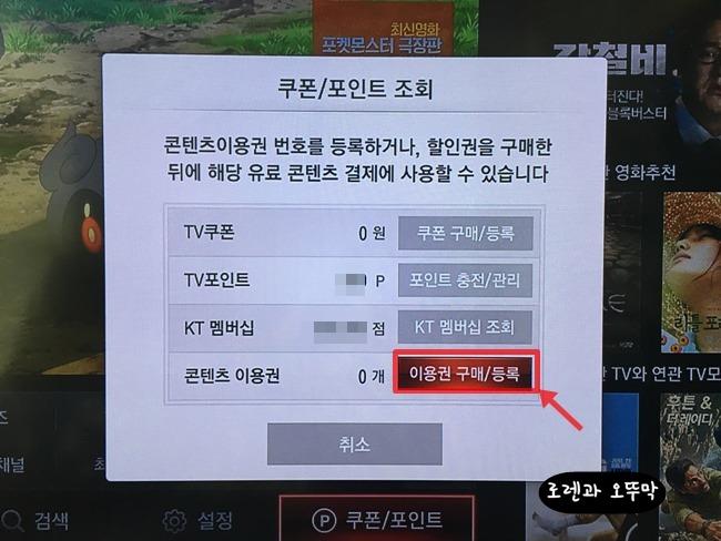 올레 티비 콘텐츠 이용권 조회 및 해지 방법3