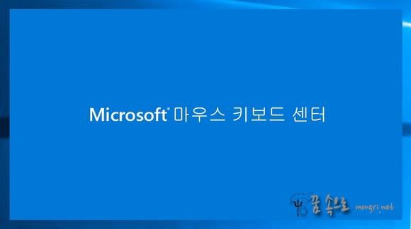 마이크로소프트 마우스 키보드 센터
