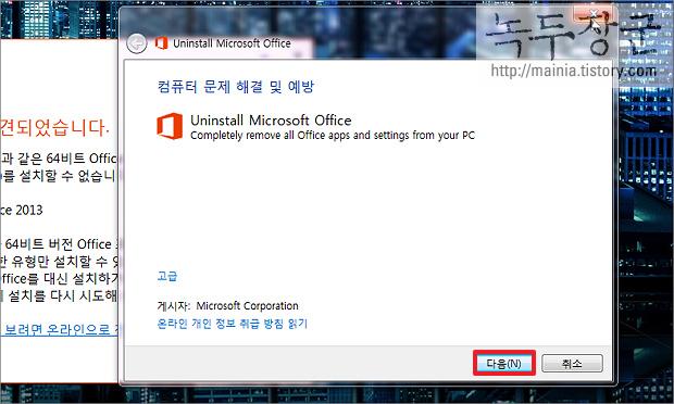 마이크로소프트 오피스 32bit, 64bit 전환을 위해 완전히 삭제하는 방법