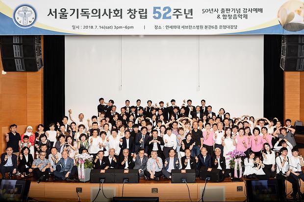 홀리프레이저스 합창단, 서울 기독의사회 창립 52주년 기념감사예배 초청 연주회 가져