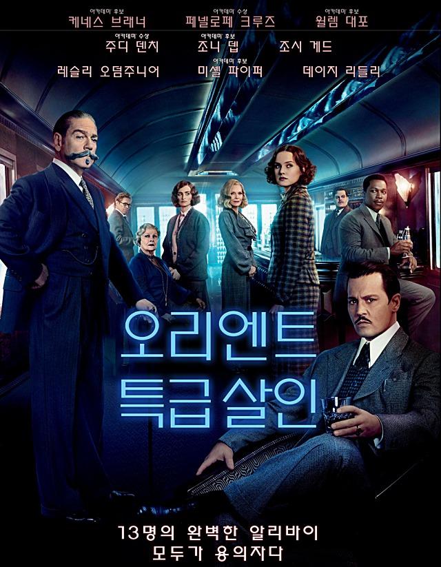 오리엔탈 특급살인 영화 2017