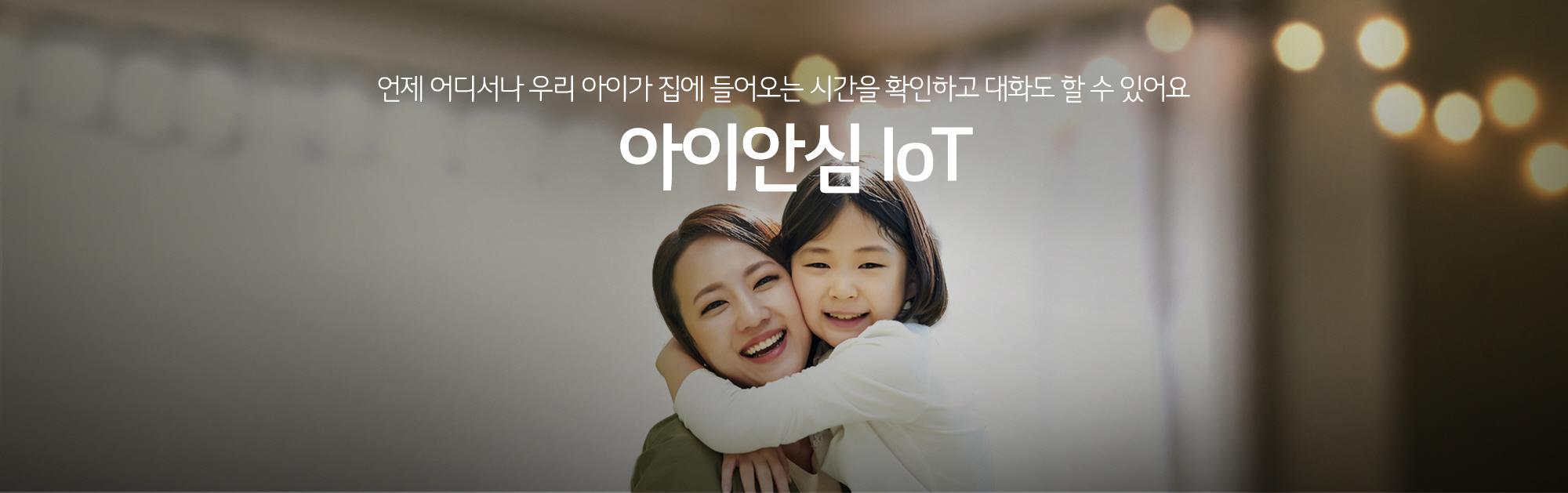 아이안심 IoT