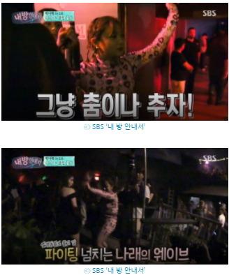 춤추는 박나래의 웨이브 장면