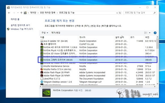 nvidia 그래픽 드라이버 버전 390.65
