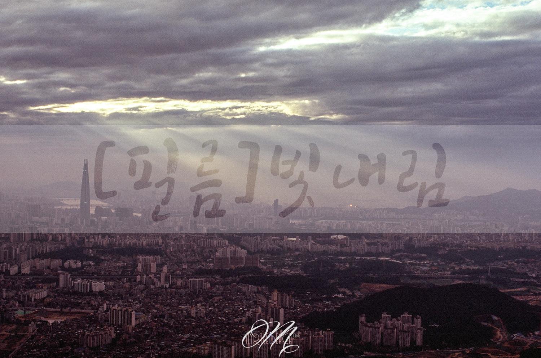 [필름]빛내림이 있는 풍경