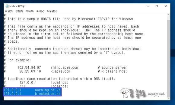 hosts 파일에 차단 사이트 등록 방법