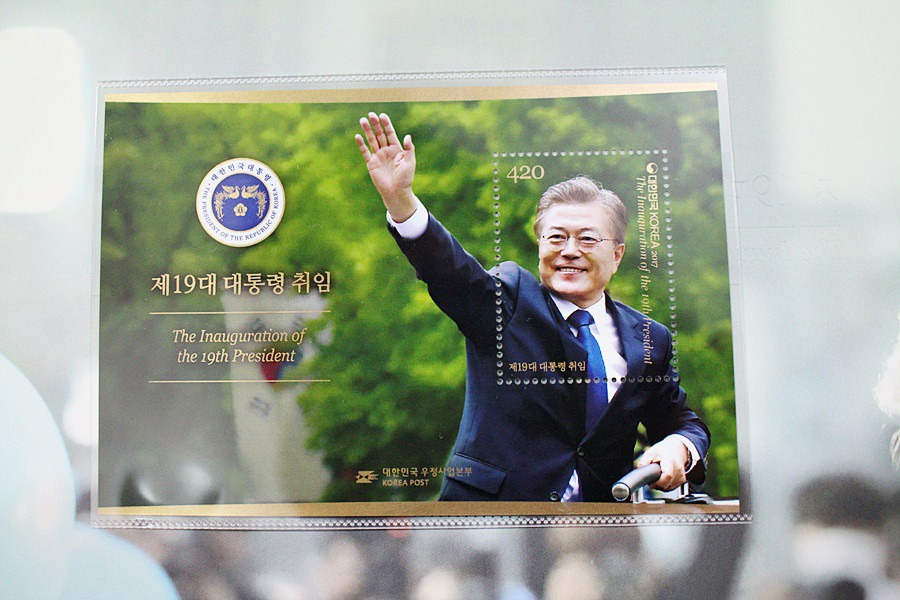 제19대 문재인대통령 취임 기념우표는 이렇습니다. - 이니우표
