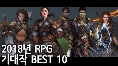 2018년 서양 롤플레잉(RPG) 게임 기대작 BEST 10| 게임 뉴스