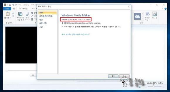 윈도우 무비메이커 2012, 빌드 16.4.3528.0331