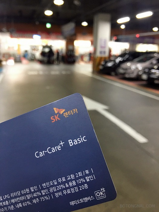 SK 렌터카 카케어플러스 베이직(Car-Care+ Basic) 멤버쉽 카드