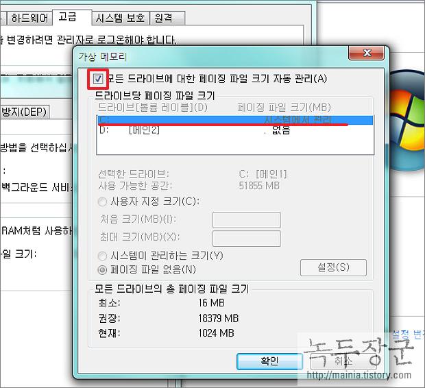 윈도우7 Windows 7 가상 메모리 공간 설정으로 PC 속도 향상하는 방법