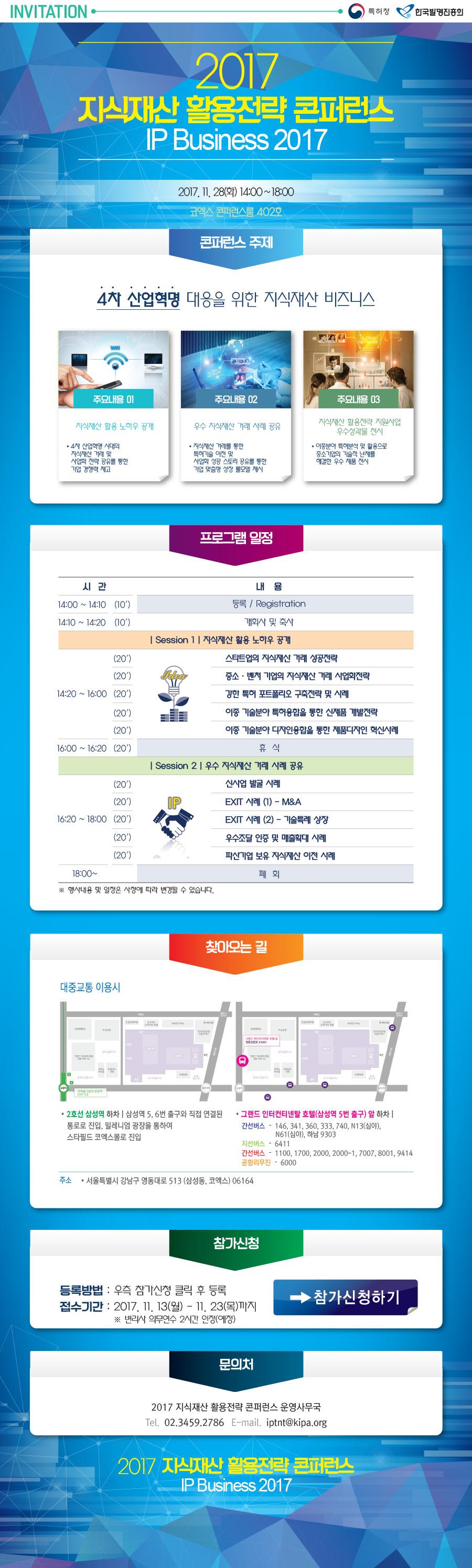 2017 지식재산 활용전략 콘퍼런스 참여신청안내(11. 23일까지 신청가능)