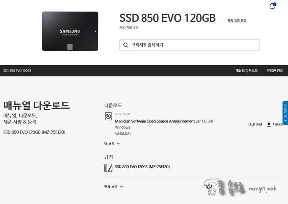 SSD 850 EVO 120GB