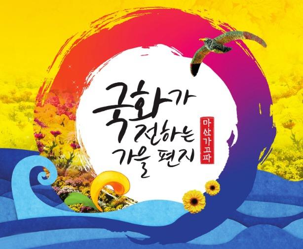 마산가고파 국화축제 - 희망의 꽃, 도약의 꽃! 국화가 전하는 가을편지~ 사랑해요 푸른 마산 함께해요 오색국화