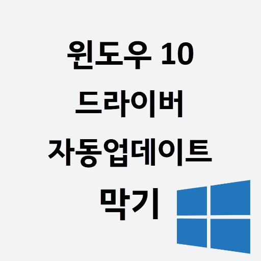 윈도우 10 드라이버 자동 업데이트 방지