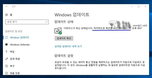 윈도우 업데이트
