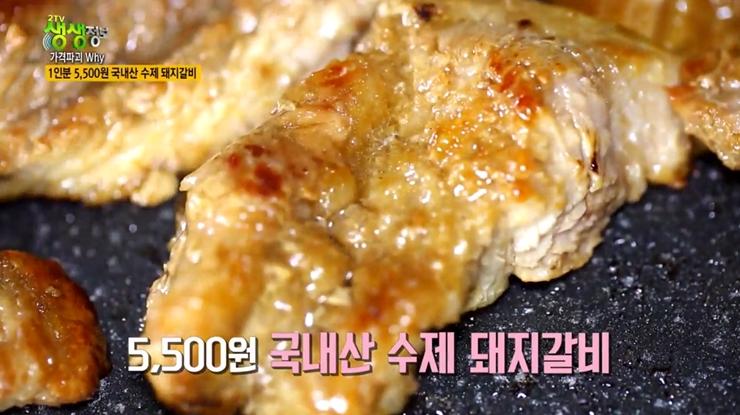 (맛집)5500원 국내산 돼지갈비, 김천 금강산가든