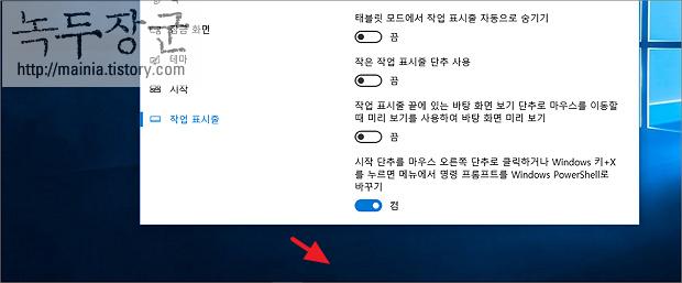 윈도우10 작업 표시줄 자동으로 숨기는 방법