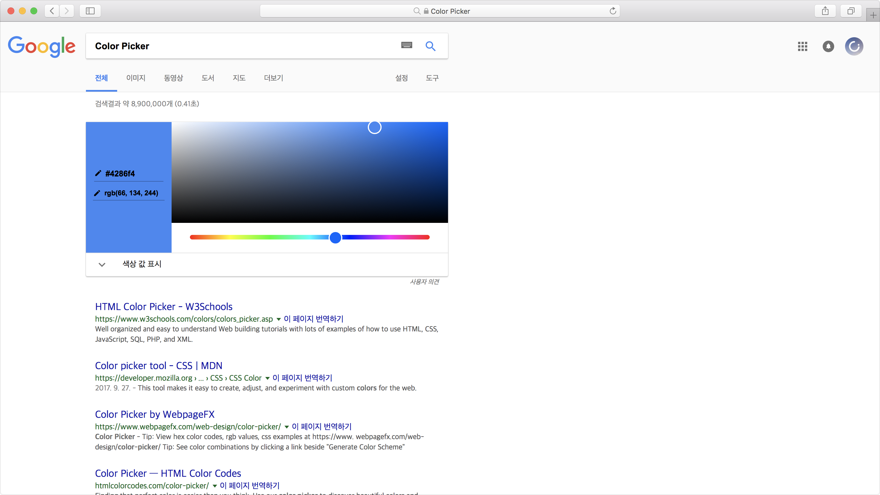 Google 검색