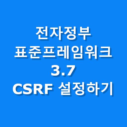 전자정부표준프레임워크 3.7 에서 CSRF 설정 방법
