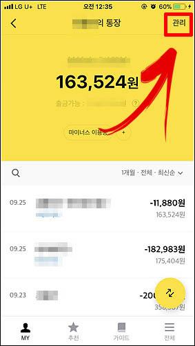 카카오뱅크 비밀번호 재설정