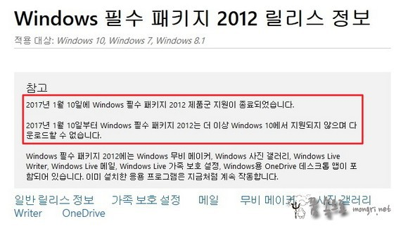 windows 필수 패키지 2012 지원 종료