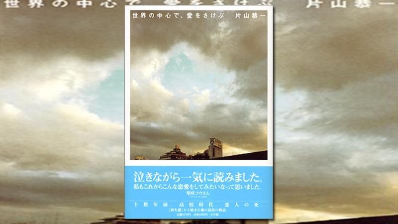 사진: 소설판의 표지. 무라카미 하루키의 소설을 제끼며 일본 최고의 소설이 되었다.
