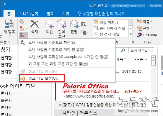 아웃룩(Outlook) 메일 그림 다운로드가 안되는 경우 해결하는 방법