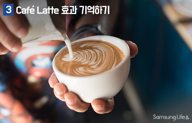 커피 카페라떼 cafe latte효과