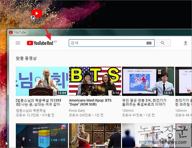 유튜브 YouTube 바탕화면에 사이트 바로가기 아이콘 만드는 방법