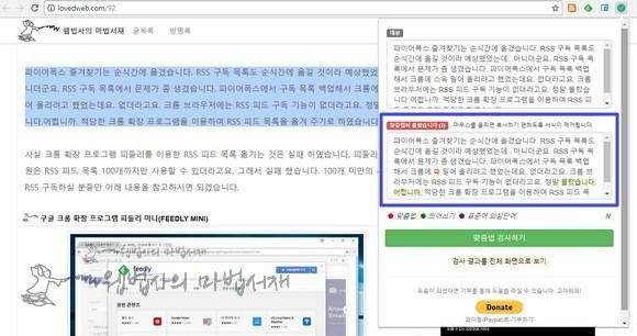 한국어 맞춤법 검사기 문장 맞춤법 검사 결과