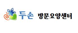 두손방문요양센터_logo