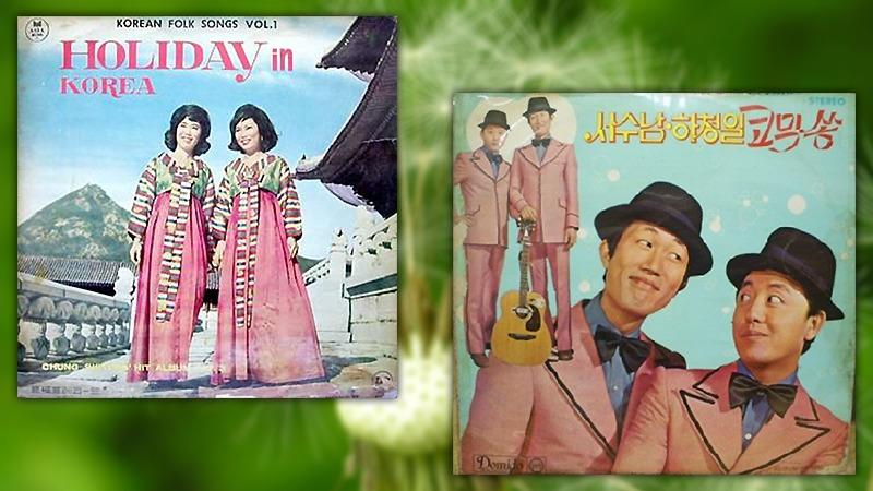 사진: 정시스터즈(왼쪽)과 서수남 하청일(오른쪽)도 도미니크를 노래했다.