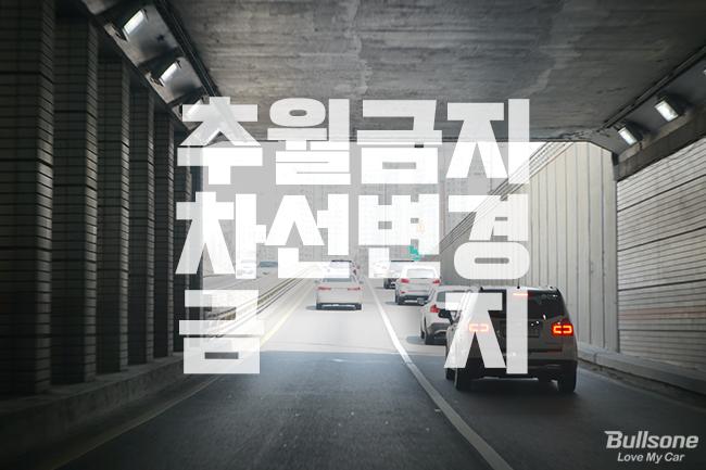 터널 교통사고를 예방할 수 있는 안전운전 방법으로 틀린 것은?