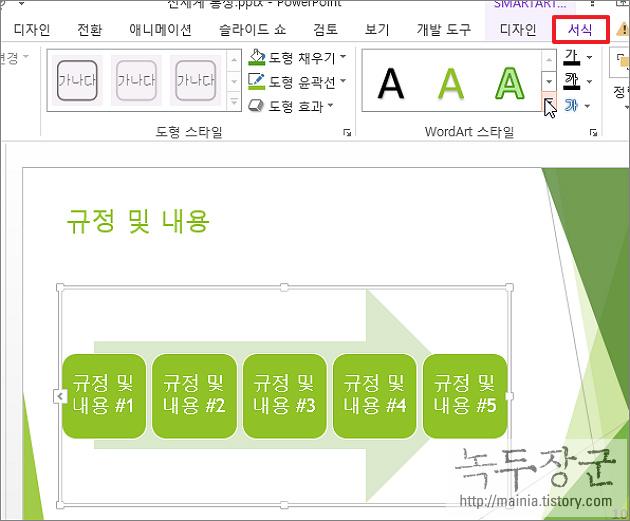 파워포인트 PowerPoint 스마트아트(SmartArt) 로 프로세스형 다이어그램 만드는 방법