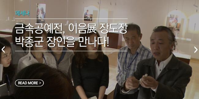 [과거와 현재를 잇는 이음展] 장도장 박종군 장인과 함께 한 특별한 점심